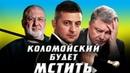 Украина после выборов крысы бегут с корабля