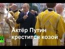 Цеховая команда показа не научила последнего актёра Путина креститься 2