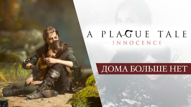 3 A Plague Tale Innocence Прохождение