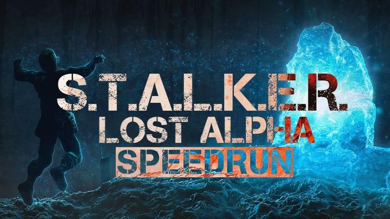 Быстрое прохождение S.T.A.L.K.E.R.: Lost Alpha DC Any% 2:00:32
