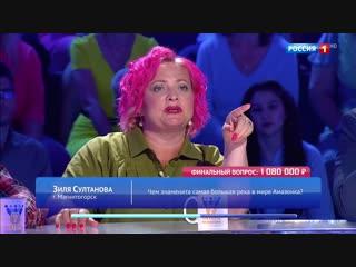 Учительница из Магнитогорска выиграла миллион рублей в телешоу