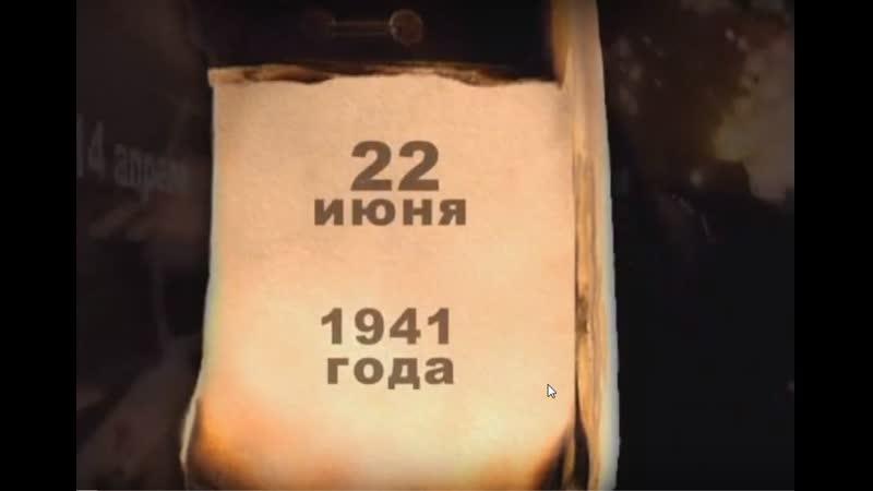 22 Июня 1941 Вторая Мировая Война день за днем 25 серия