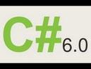 Специалист - Язык программирования C 6.0 - Часть 3