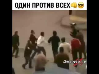 Один против всех