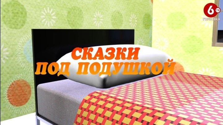 СКАЗКИ ПОД ПОДУШКОЙ. ВЫПУСК №134