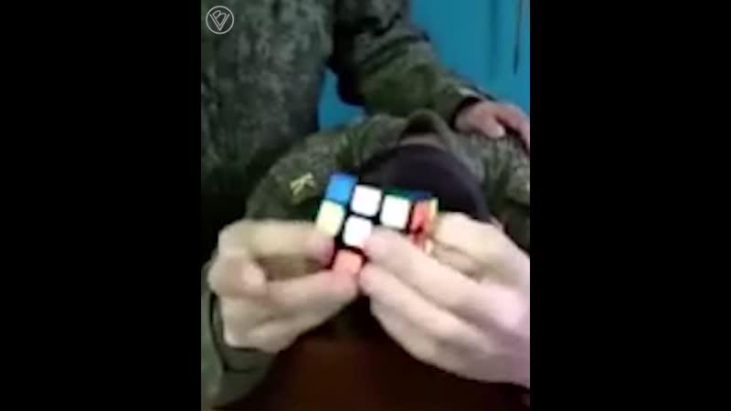 Сборка кубика Рубика в армии