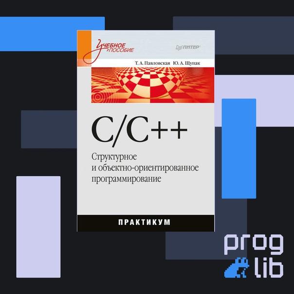 C/C++. Структурное и объектно-ориентированное программирование: