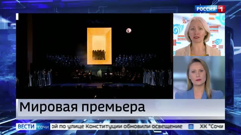Вести Сочи - В рамках фестиваля искусств в Зимнем театре состоялась премьера хоровой оперы Сказ о Борисе и Глебе