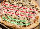 Розыгрыш очень вкусных пицц 35 см СЕГОДНЯ Участвуете