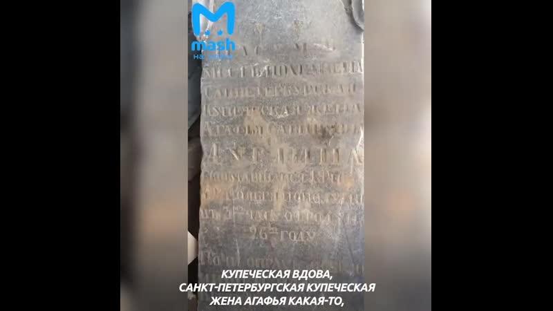 Строители петербургского ЖК «Облака на Лесной» нашли древнее надгробие