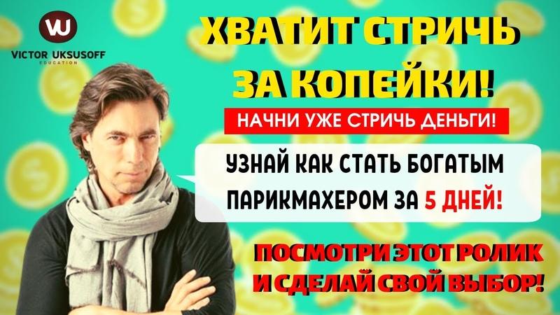 Виктор Уксусов. Презентация курса Мастер-Эксперт. Как стать богатым парикмахером.