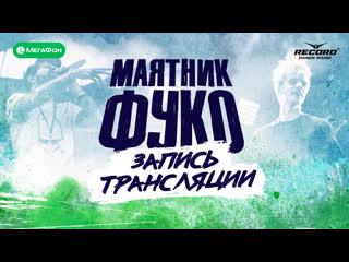 Маятник Фуко: прямая трансляция из Санкт-Петербурга
