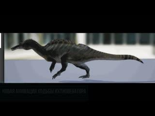 Beasts Of Bermuda - Анимация ходьбы ихтиовенатора