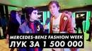 Во что одеты Mercedes Benz Fashion Week Никита Пучехензап DJ Cherocky