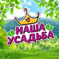 Наша Усадьба /Ферма/Конный Клуб /Зоопарк