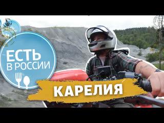 """""""Есть в России"""". Карелия ч.1"""