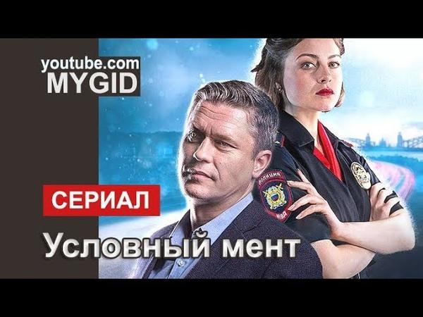Условный мент (сериал 2019) 1-24 серия все серии подряд Дата выхода!