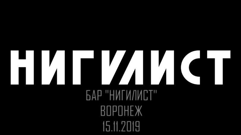 Молодость внутри и 541 НИГИЛИСТ Воронеж 15 11 2019