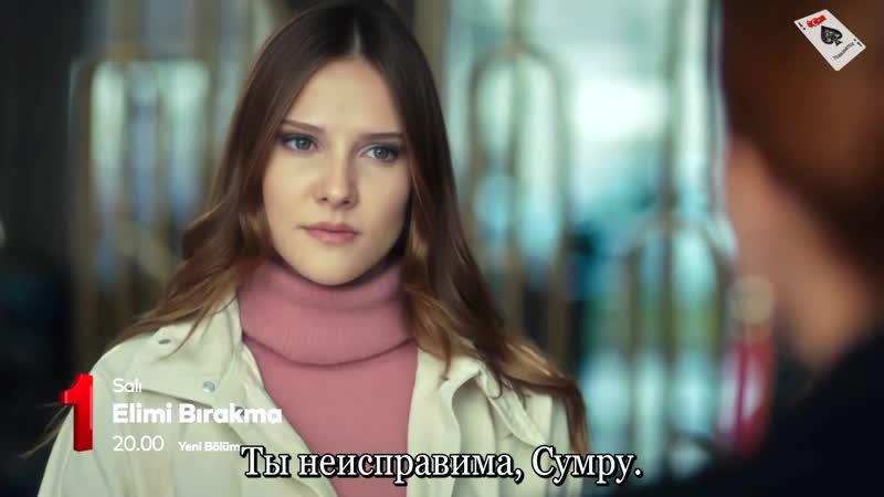 Ne.otpuskay.moyu.ruku.54.ser.2019.FRAG_02 (1)