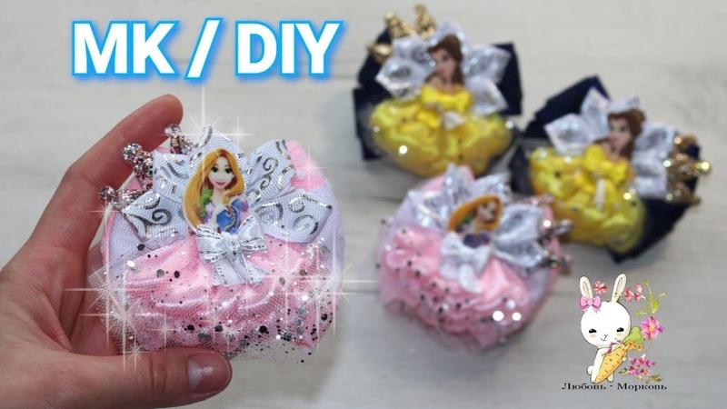 Банты Принцессы в пышных юбках МК канзаши DIY Arcos Princesa em saias fofas