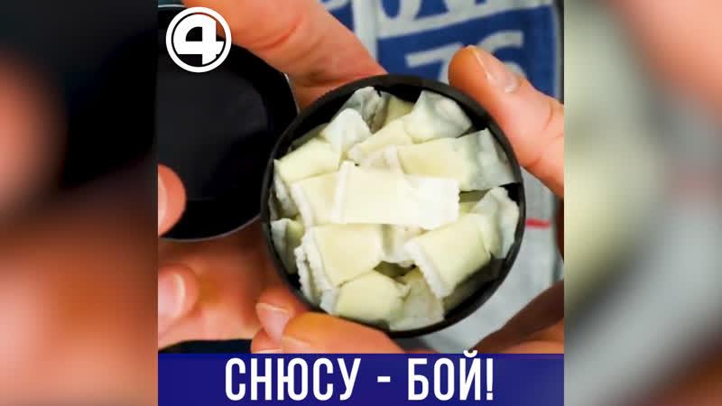 Депутаты предложили официально запретить продавать снюс в России