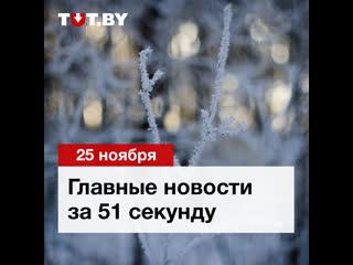 Главные новости за 25 ноября