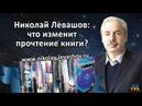 Николай Левашов Что изменит прочтение книги
