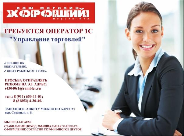 бухгалтер оператор 1с вакансии в москве