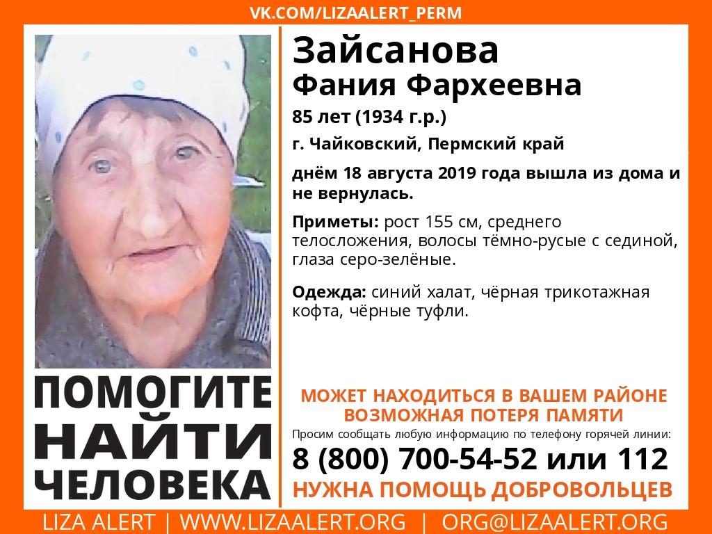 пропала пенсионерка, чайковский район, 2019 год