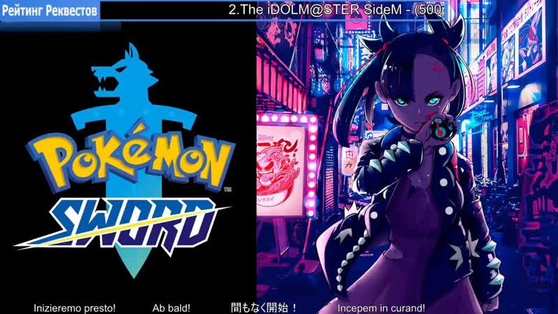 Pokémon Sword - Стрим №05