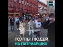 На Патриарших прудах собрались толпы гуляющих — Москва 24