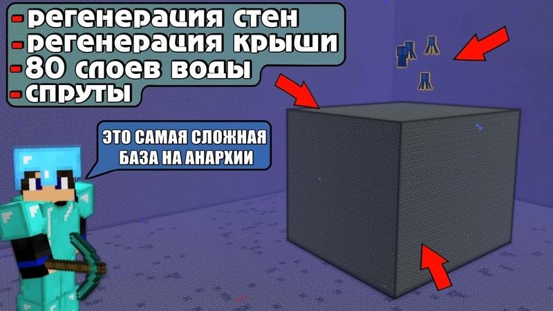АНАРХИЯ2 - Я СТРОИЛ ЕЁ БОЛЬШЕ НЕДЕЛИ. . .