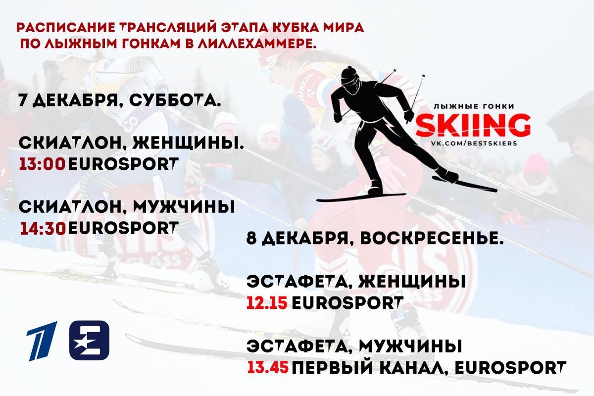 кубок мира по лыжным гонкам 2019-2020 08.12.2019 прямая трансляция евроспорт