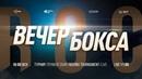 LIVE   March, 23   RCC Boxing Promotions   Rakhimov vs Maemu   Sulaimanbek Uulu vs Chaiporn
