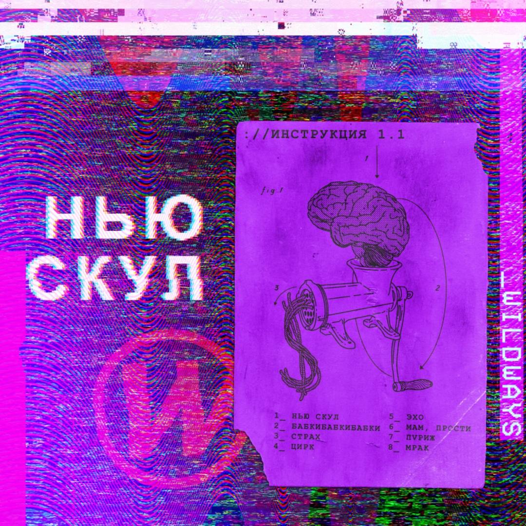 Wildways - Нью Скул (2019)