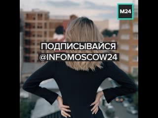 Подписывайся на Москва24!