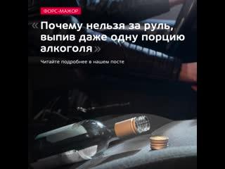 ФОРС-МАЖОР Почему нельзя за руль, выпив даже одну порцию алкоголя