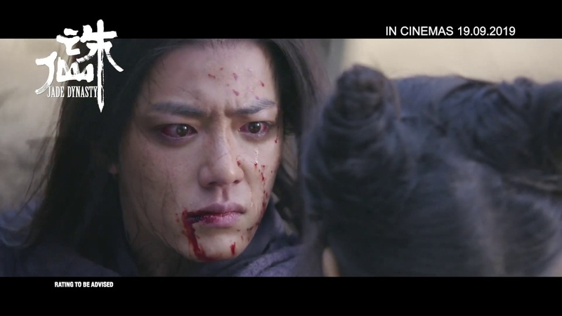 《诛仙》JADE DYNASTY Teaser Trailer | In Cinemas 19.09.2019