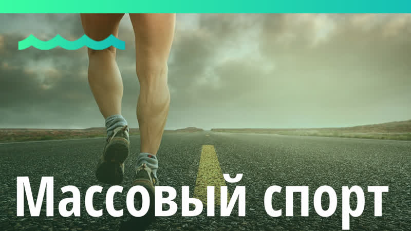 Рассказываем как в Алтайском крае развивается массовый спорт 💪🏻