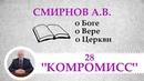 КОМПРОМИСС – Смирнов А.В. о Боге, о вере, о Церкви (Студия РХР)