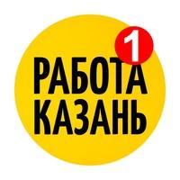 Работа в Казани