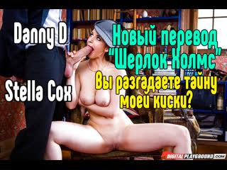 Stella Cox и Danny D секс пародия Нежный секс  [Трах, all sex, porn, big tits, Milf, инцест, порно blowjob brazzers секс