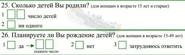 Дискриминация мужчин под эгидой ООН Вполночь 4октября вБеларусистартовала перепись населения, и почти сразу вспыхнул скандал. Мужчин неприятно озадачило, почему ушкурья спрашивают, сколько