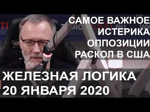 Железная логика 20 января 2020 Самое важное Истерика оппозиции Черви и труп Раскол в США