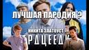 РЕАКЦИЯ НА НИКИТА ЗЛАТОУСТ - СЕРДЦЕЕДКА Премьера клипа, 2019. Егор Крид. ПародияI 2 ТИПА