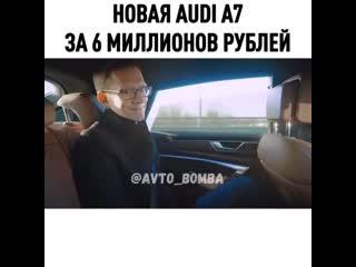 Новая Ауди А7 за 6 миллионов