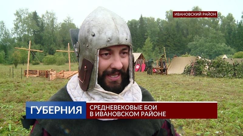 Средневековые бои в Ивановском районе. Кречет 2019