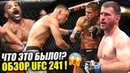 ОБЗОР UFC 241! САМЫЙ КРОВАВЫЙ ТУРНИР ГОДА! ДИАЗ - ПЕТТИС / МИОЧИЧ - КОРМЬЕ / РОМЕРО - КОСТА !