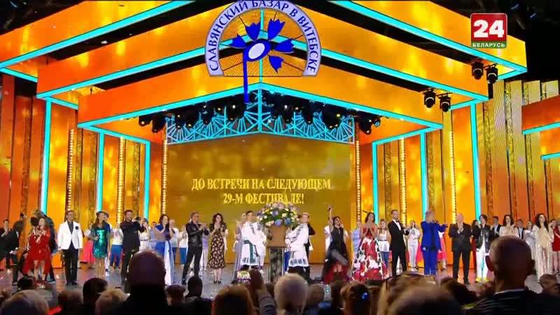 Славянский Базар 2019 Закрытие финальная песня На Славняском на Базаре