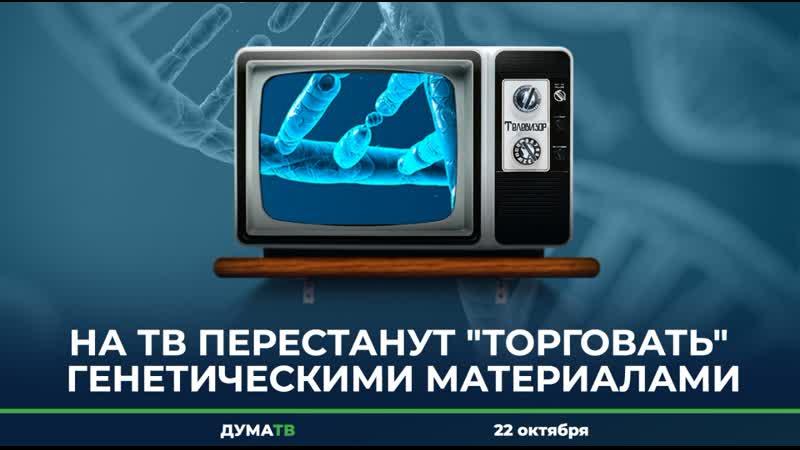 На ТВ перестанут торговать генетическими материалами